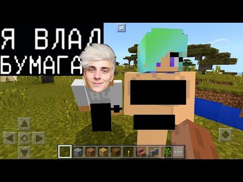 ВЛАД БУМАГА А4 ОКАЗАЛСЯ ГРИФЕРОМ (Анти-Грифер Шоу Minecraft PE) майнкрафт Я ПРИТВОРИЛСЯ