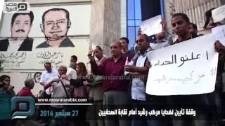 مصر العربية | وقفة تأبين لضحايا مركب رشيد أمام نقابة الصحفيين