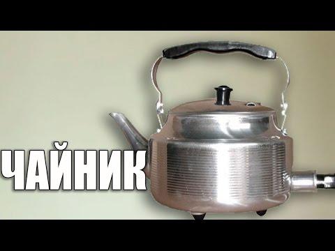 Чайник обыкновенный. Реанимация, рихтовка шлифовка полировка.