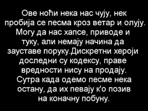 Београдски Синдикат - Још ову ноћ Lyrics