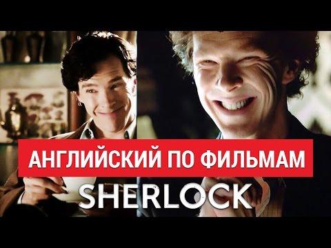 Английский по сериалам | Шерлок лучший учитель Английского
