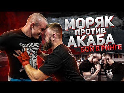 Бой Артура Акаба против Моряка / Жесткая рубка в ринге перед боем с Марифом Пираевым на Hardcore