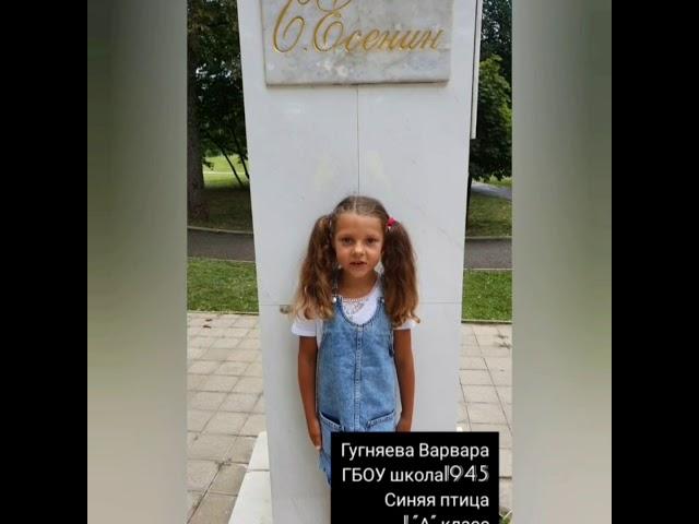 Изображение предпросмотра прочтения – ВарвараГугняева читает произведение «Сдобрым утром! (Задремали звёзды золотые…)» С.А.Есенина