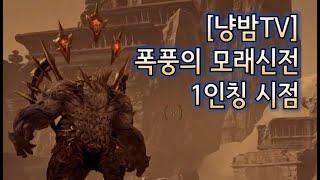 [냥밤TV] 폭풍의 모래신전 |블레이드 앤 소울 | Blade & Soul |