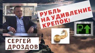 Сергей Дроздов - Рубль на удивление крепок!