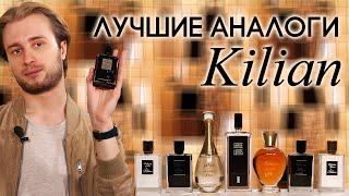 Есть ли жизнь после Kilian Подборка лучших аналогов Килиан от Духи рф