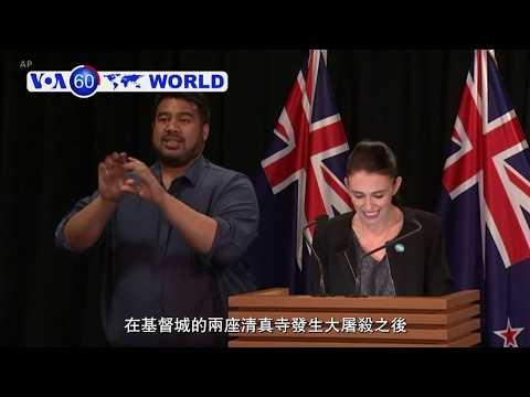 VOA國際60秒(粵語): 2019年3月18日