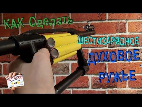 самодельное пневматическое оружие своими руками