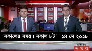 সকালের সময় | সকাল ৮টা | ১৪ মে ২০১৮ | Somoy tv News Today | Latest Bangladesh News