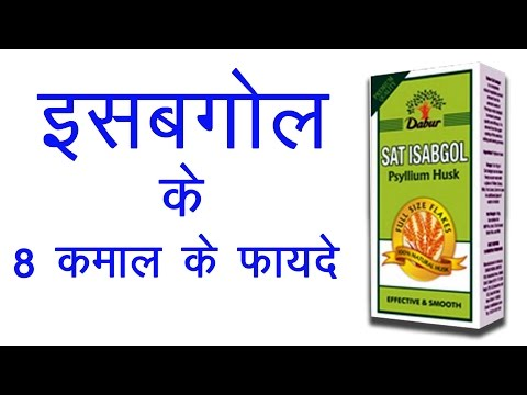 ईसबगोल के फायदे । Isabgol benefits in Hindi | Weight loss | Constipation | Loose motions | Acidity