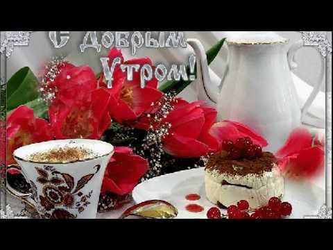 Красивое пожелание с Добрым Утром! Доброе Утро!