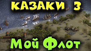 Самое крупное сражение на кораблях - Игра Казаки 3 - морское братство