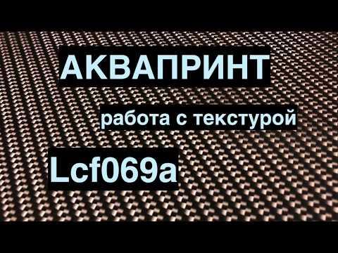 Обзор текстуры для аквапринта Lcf069a