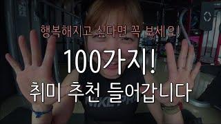 100개 취미 추천 들어갑니다!(feat.행복해지고 싶다면 꼭 볼 것!)_운동심리치료