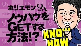 ホリエモンのQ&A vol.157〜ノウハウGETの方法!?〜 thumbnail