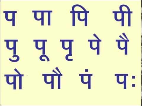 HINDI BARAKHADI FOR LETTER PA (प बारहखड़ी)
