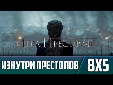 Игра Престолов 8 сезон 5 серия | Изнутри Престолов