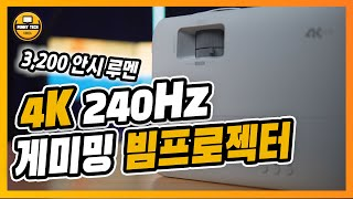 4K 빔프로젝터, FHD 240Hz 주사율 지원하는 게…
