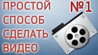 Как сделать видео и вставить в него картинку! Видеомастер!(Скачать бесплатно музыку для ваших видео можно здесь http://mikhailkazarin.ru/poleznye-servisy/besplatnaya-muzyka-dlya-video-ili-royalty-free-music.html., 2013-07-07T17:32:04.000Z)