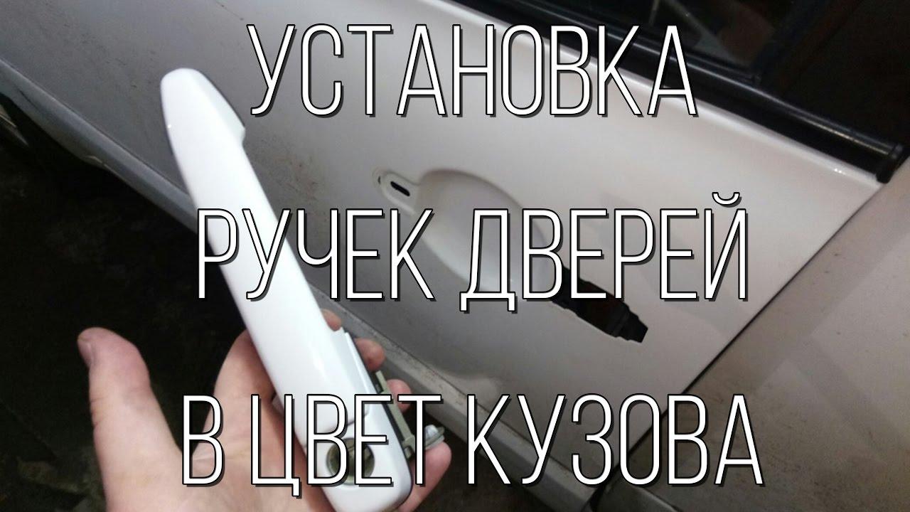 Lada Granta - замена наружных ручек дверей на Люксовые в цвет кузова.
