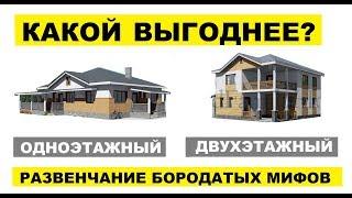 Одноэтажный или двухэтажный дом? (обновлённый выпуск с дополнениями)(Бытует мнение о выгодности двухэтажного строительства - меньше фундамент, меньше крыша, меньше места заним..., 2015-06-04T12:24:52.000Z)