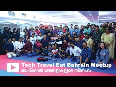 ടെക് ട്രാവൽ ഈറ്റ് ഫോളോവേഴ്സ് മീറ്റപ്പ് - Tech Travel Eat Meetup at Bahrain