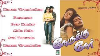 Nerrukku Ner Full Movie Audio Jukebox | Vijay | Suriya | Simran | Kausalya
