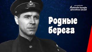 Родные берега (1943) фильм