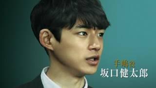 映画『64-ロクヨン-』スペシャル映像【瑛太&坂口健太郎編】