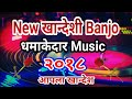 New खान्देश Banjo धमाकेदार Music SONG 2018