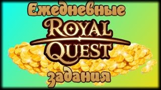 Дейлики в Royal Quest