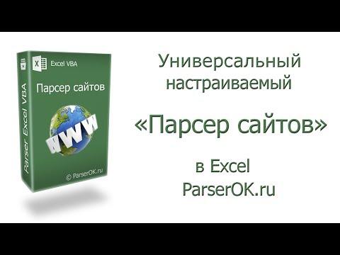 Парсер сайтов в Excel. Парсинг данных с сайтов под заказ. ParserOK.ru