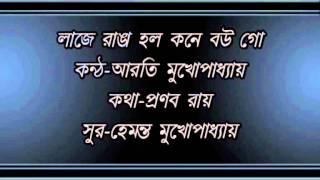 Laje Ranga Holo Kone Bou Go _Arati Mukhopadhyay.wmv