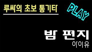 '밤편지 - 아이유(IU)' 통기타 쉬운코드 쉬운주법 /동탄통기타/수원통기타/오산통기타/화성통…