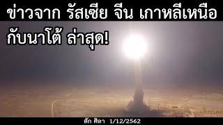 ข่าวล่าสุดจาก รัสเซีย จีน เกาหลีเหนือ กับนาโต้ /ข่าวดังข่าวใหญ่วันนี้ 1/12/2562