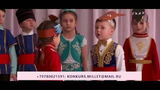 Литературный конкурс ко Дню родного языка телеканала «Миллет»(, 2017-02-17T11:14:27.000Z)