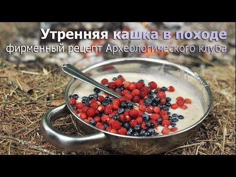 Утренняя каша в походе. Традиционный рецепт геркулеса/овсянки от Археоклуба