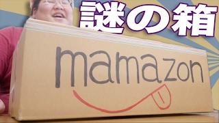 【mamazon】 母親からの謎の届け物がさらに進化しててやばい。