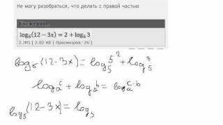 Решите уравнение.ЕГЭ математика В3.Логарифм