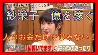 関連動画 紗栄子:2年ぶりトーク番組出演 新恋人の真相、記者ともめた過...