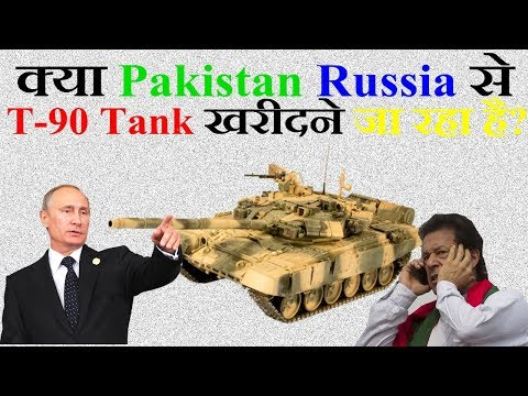 क्या Pakistan Russia से T-90 Tank खरीदने जा रहा है? Everything You Need To Know About T-90