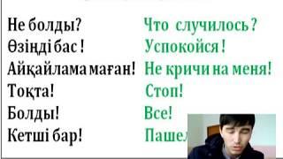 казахский язык. Ругаться на казахском языке  1 кнде 1 фраза