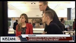 Εκδήλωση για τη δημοσιογραφία σήμερα και τα Fake News