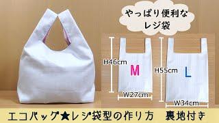 エコバッグ★レジ袋型の作り方 裏地付き ハンドメイド