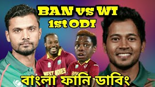 Bangladesh vs West Indies 1st ODI After Match Bangla Funny Dubbing |  Mashrafe,Sakib ||Alu Kha BD