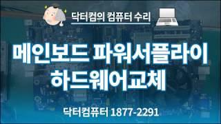인천 동구 금창동 컴퓨터수리 메인보드 파워서플라이 하드…
