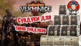 Warhammer Vermintide 2 - Гайд по сундукам
