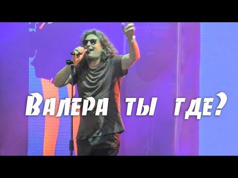 Сергей Галанин и гр. СерьГа - Валера, ты где? Владивосток, 2019.