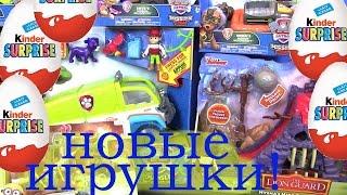 Видео для Детей. Kinder Игрушки для Малькчиков. Игрушки для Детей. Щенячий Патруль Новые Серии