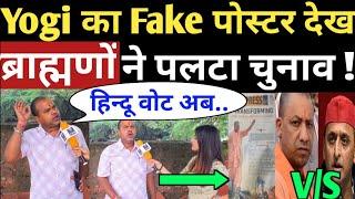 UP Election News   Public Opinion Poll   Akhilesh Yadav   CM Yogi   Pankaj Shrivastava   Mayawati
